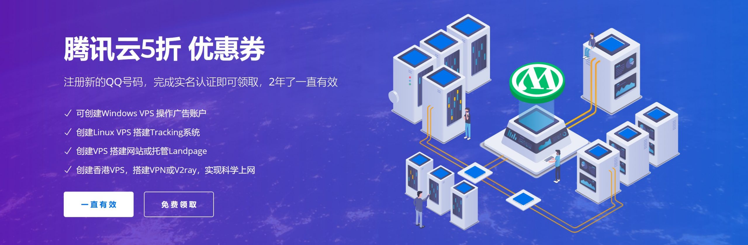 tencent-cloud-banner